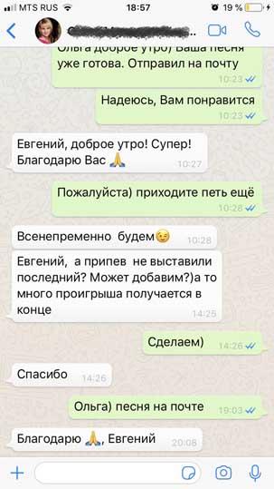 Отзывы о студии звукозаписи в Санкт-Петербурге