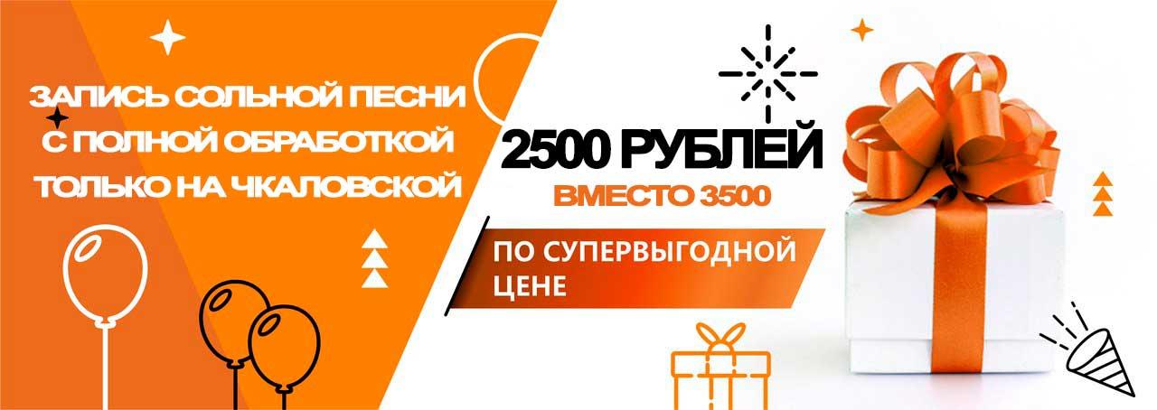 Акция Чкаловская на запись песни