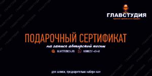 Сертификат в студию звукозаписи на запись авторской песни